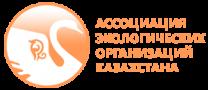 Ассоциация экологических организаций Казахстана