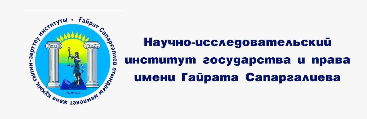 НИИ государства и права имени Гайрата Сапаргалиева