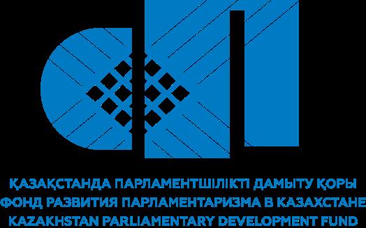 Фонд развития парламентаризма в Казахстане